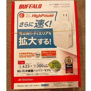 バッファロー(Buffalo)の☆BUFFALO☆Wi-Fi中継機 ハイパワーモデル WEX-733DHP(その他)