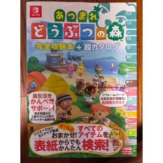 Nintendo Switch - あつまれどうぶつの森完全攻略本+超カタログ 徳間書店