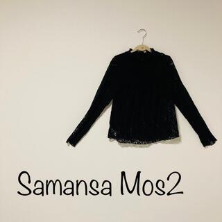 サマンサモスモス(SM2)のSM2 サマンサモスモス レースブラウス(シャツ/ブラウス(半袖/袖なし))