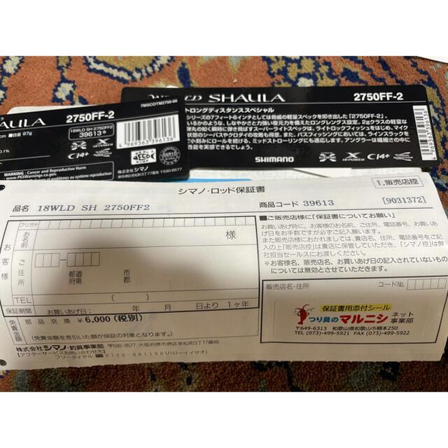 SHIMANO(シマノ)のシマノ ワールドシャウラ2750FF-2 スポーツ/アウトドアのフィッシング(ロッド)の商品写真