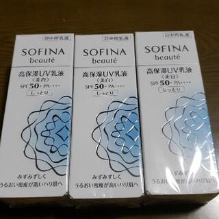 ソフィーナ(SOFINA)のSOFINAボーテ 高保湿UV乳液美白しっとり30g×3(乳液/ミルク)
