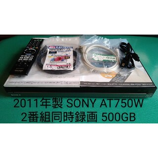 SONY - SONY BDZ-AT750W 500GB ブルーレイレコーダー ソニー