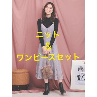 Noela - 【新品連休お値下げ】ノエラ リブニット×キャミワンピースセット (サックス)
