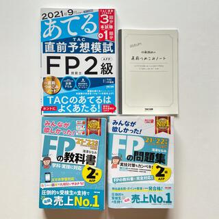 FP2級教科書・問題集・・直前予想模試の3点セット