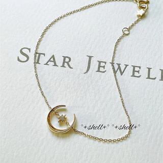 STAR JEWELRY - 現行品 美品 Star jewelry K10 ダイヤモンドムーンブレスレット
