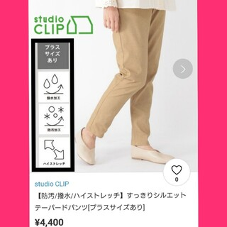 スタディオクリップ(STUDIO CLIP)の新品 studio CLIPストレッチパンツ 大きいサイズ 4L(カジュアルパンツ)