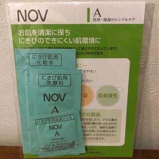 ノブ(NOV)のノブ Aシリーズ サンプル 3セット(サンプル/トライアルキット)