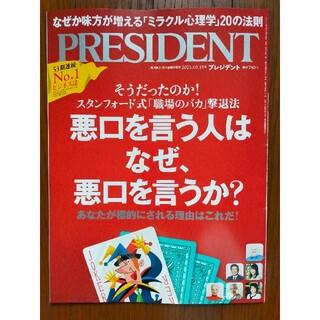 ダイヤモンド社 - PRESIDENT (プレジデント) 2021年 10/15号