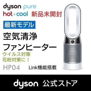 ダイソン(Dyson)の【新品未開封】Dyson hot + cool hp04wsn 空気清浄機(空気清浄器)