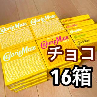オオツカセイヤク(大塚製薬)の【チョコ】カロリーメイト 16箱(その他)