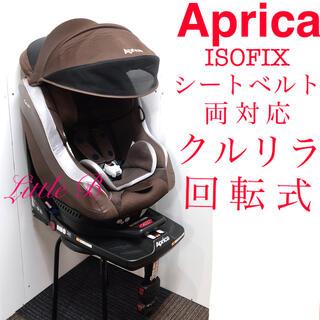 Aprica - アップリカ ISOFIX&シートベルト両対応 クルリラ 回転式チャイルドシート