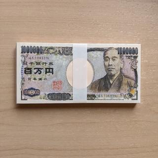 未開封 百万円札 メモ帳