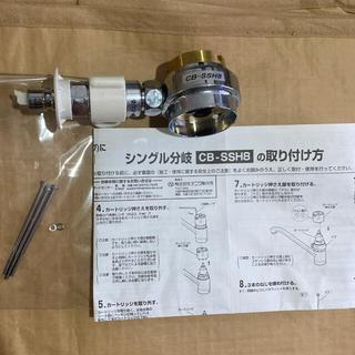 分岐水栓 食洗機 CB-SSH8