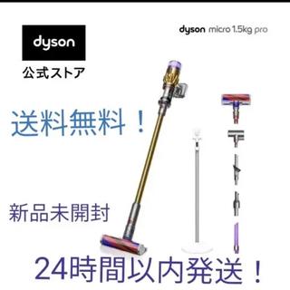 Dyson - 新品未使用 未開封 Dyson Micro 1.5kg Pro