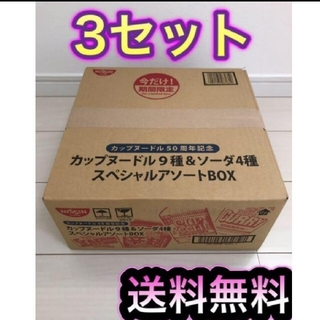 ニッシンショクヒン(日清食品)の【数量限定】日清 カップヌードル50周年  スペシャルアソートBOX 3箱(インスタント食品)