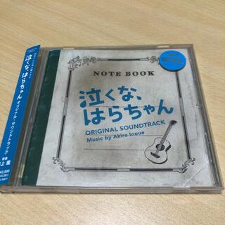 「泣くな,はらちゃん」オリジナル・サウンドトラック/井上鑑(テレビドラマサントラ)