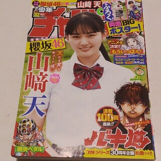 櫻坂46 山崎天 週刊少年チャンピオン 32号