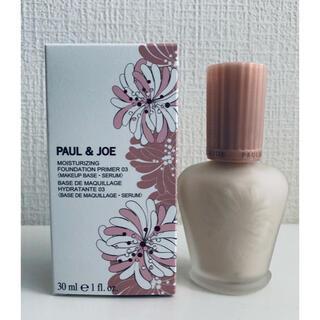 PAUL & JOE - PAUL & JOE ファンデーション プライマー03   30ml