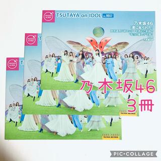 乃木坂46 - ☆ 乃木坂46 ☆ TSUTAYA on IDOL VOL.90…3冊