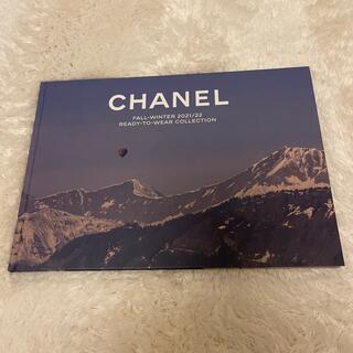 シャネル(CHANEL)の最新 シャネルカタログ 2021/22秋冬コレクション CHANEL(ファッション/美容)
