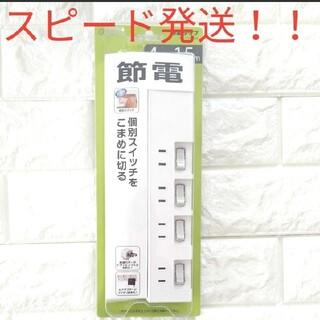 新品未使用 節電延長コード 4個口 節電タップ 延長コード 個別 スイッチ付き