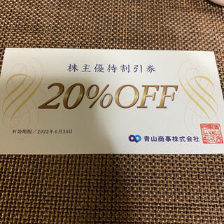 アオヤマ(青山)の洋服の青山 20%オフ 株主優待券(ショッピング)