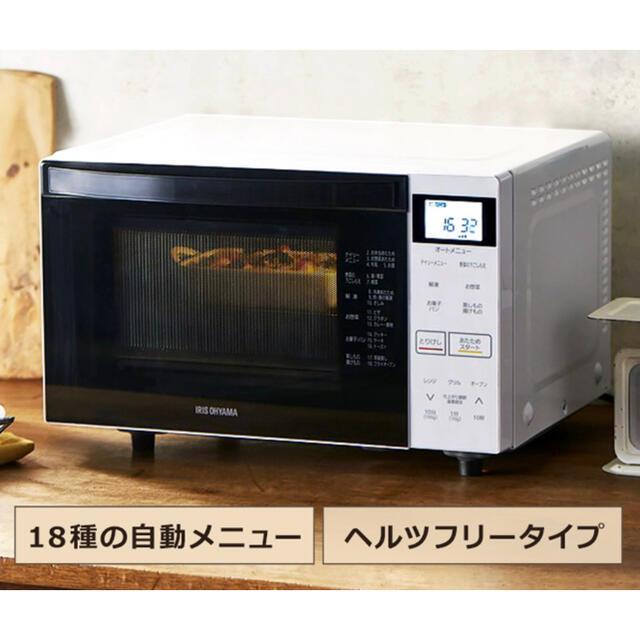 アイリスオーヤマ(アイリスオーヤマ)の新品 アイリスオーヤマ オーブンレンジ 18L ホワイト MO-F1807-W スマホ/家電/カメラの調理家電(電子レンジ)の商品写真
