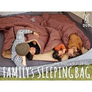 DOD ディーオーディー わがやのシュラフ 家族用寝袋 S4-511 ブラウン(寝袋/寝具)