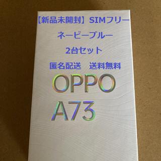 オッポ(OPPO)の【新品未開封】OPPO A73  ネービーブルー 2台セット SIMフリー(スマートフォン本体)