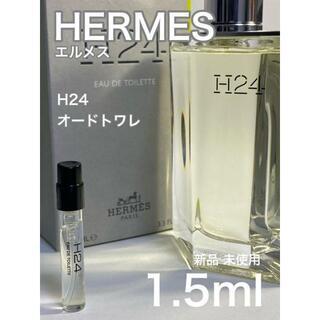 エルメス(Hermes)の[h-24] エルメス HERMES H24 オードトワレ 1.5ml(ユニセックス)