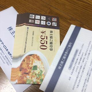 アークランドサービス 株主優待券 22000円分(レストラン/食事券)
