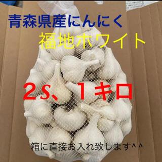青森県産にんにく2Sサイズ 1キロ(野菜)