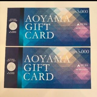 アオヤマ(青山)の洋服の青山 AOYAMA ギフトカード5000円×2枚 10000円分(ショッピング)