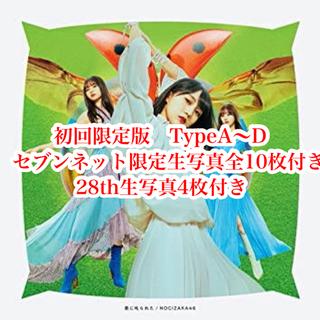 ノギザカフォーティーシックス(乃木坂46)の君に叱られた TYPE-A,B,C,D 限定生写真付属(アイドル)