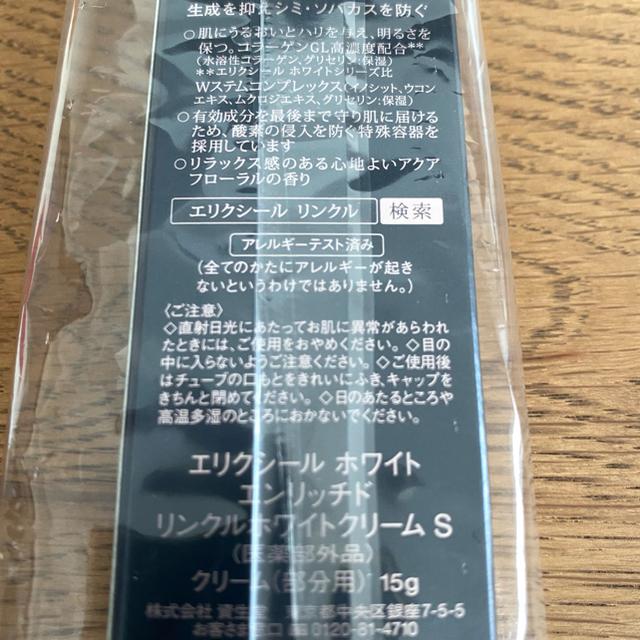 ELIXIR(エリクシール)のエリクシールホワイトエンリッチドリンクルホワイトクリームS L コスメ/美容のスキンケア/基礎化粧品(美容液)の商品写真