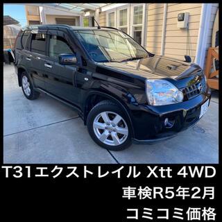 日産 - 車検長コミコミ★T31エクストレイル 上位グレードXtt 4WD X-TRAIL