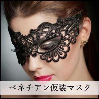 ベネチアンマスク/サークル コスプレ アイマスク 仮面舞踏会 セクシー(衣装一式)