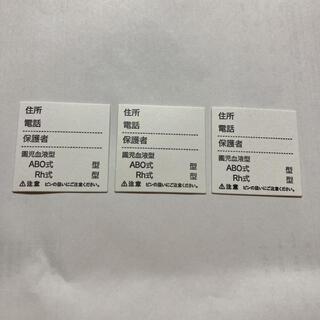 ガッケン(学研)の【ラスト3セット】学研 名札 中紙 3枚セット 台紙(ネームタグ)