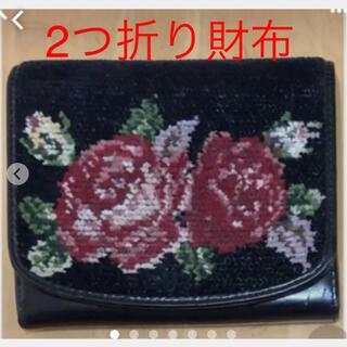 フェイラー(FEILER)の本革折り財布 シェニール薔薇柄(財布)