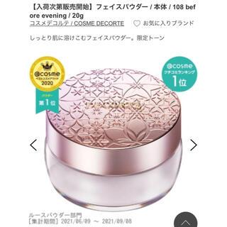 COSME DECORTE - 新品♡限定コスメデコルテ 108 フェイスパウダー