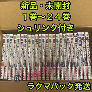 コウダンシャ(講談社)の東京リベンジャーズ 全巻セット 1巻〜24巻 (全巻セット)