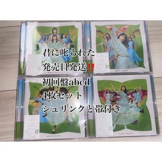 ノギザカフォーティーシックス(乃木坂46)の乃木坂46 君に叱られた cd(ポップス/ロック(邦楽))