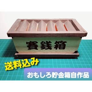 賽銭箱型貯金箱 改造品【おもしろ貯金箱】