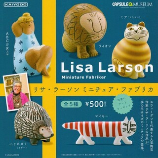 リサラーソン(Lisa Larson)のリサラーソン ガチャ vol1 全5種(その他)