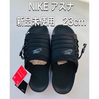 ナイキ(NIKE)のNIKE ナイキ アスナ ウィメンズ スライド 23cm(サンダル)