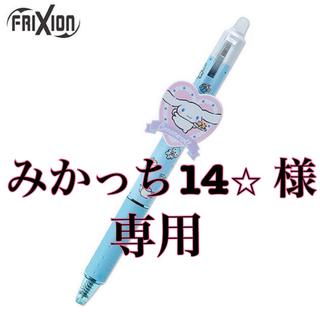 シナモロール - シナモロールフリクションボール0.5mm《日本製》