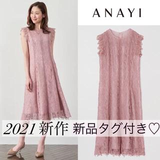 ANAYI - 【新品】2021 新作 アナイ レースワンピース ドレス 日本製 フォクシー