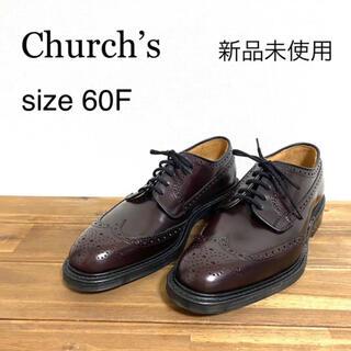 チャーチ(Church's)の新品 定価15万 チャーチ グラフトン 60F ウイングチップ ブラウン(ドレス/ビジネス)