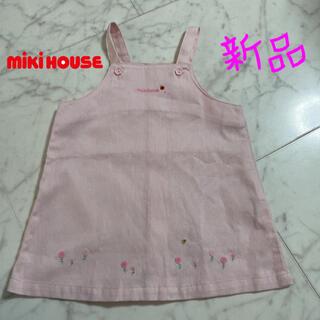 ミキハウス(mikihouse)の新品 ミキハウス 80 ジャンパースカート ワンピース(ワンピース)