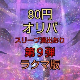 """ポケモン - ポケモンカードオリパ """"80円オリパ"""" 第9弾"""